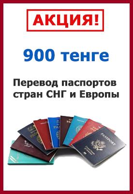 banner_passport